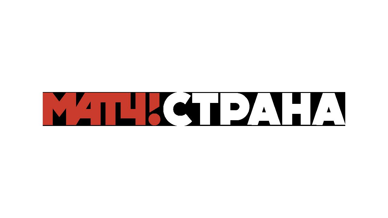 МАТЧ! СТРАНА