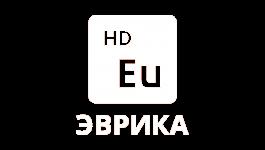 Эврика HD
