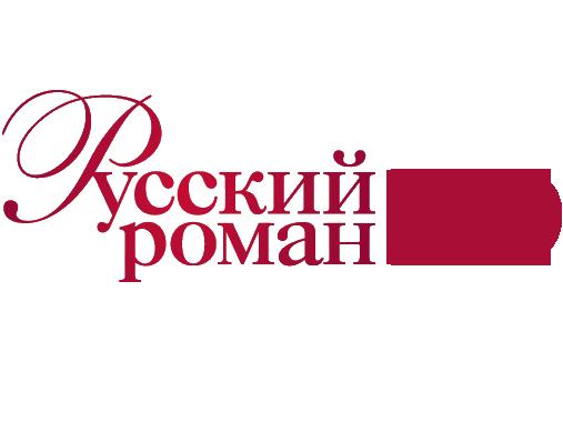 Русский роман HD