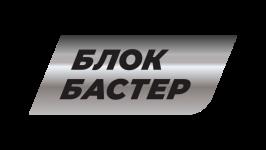 Блокбастер HD